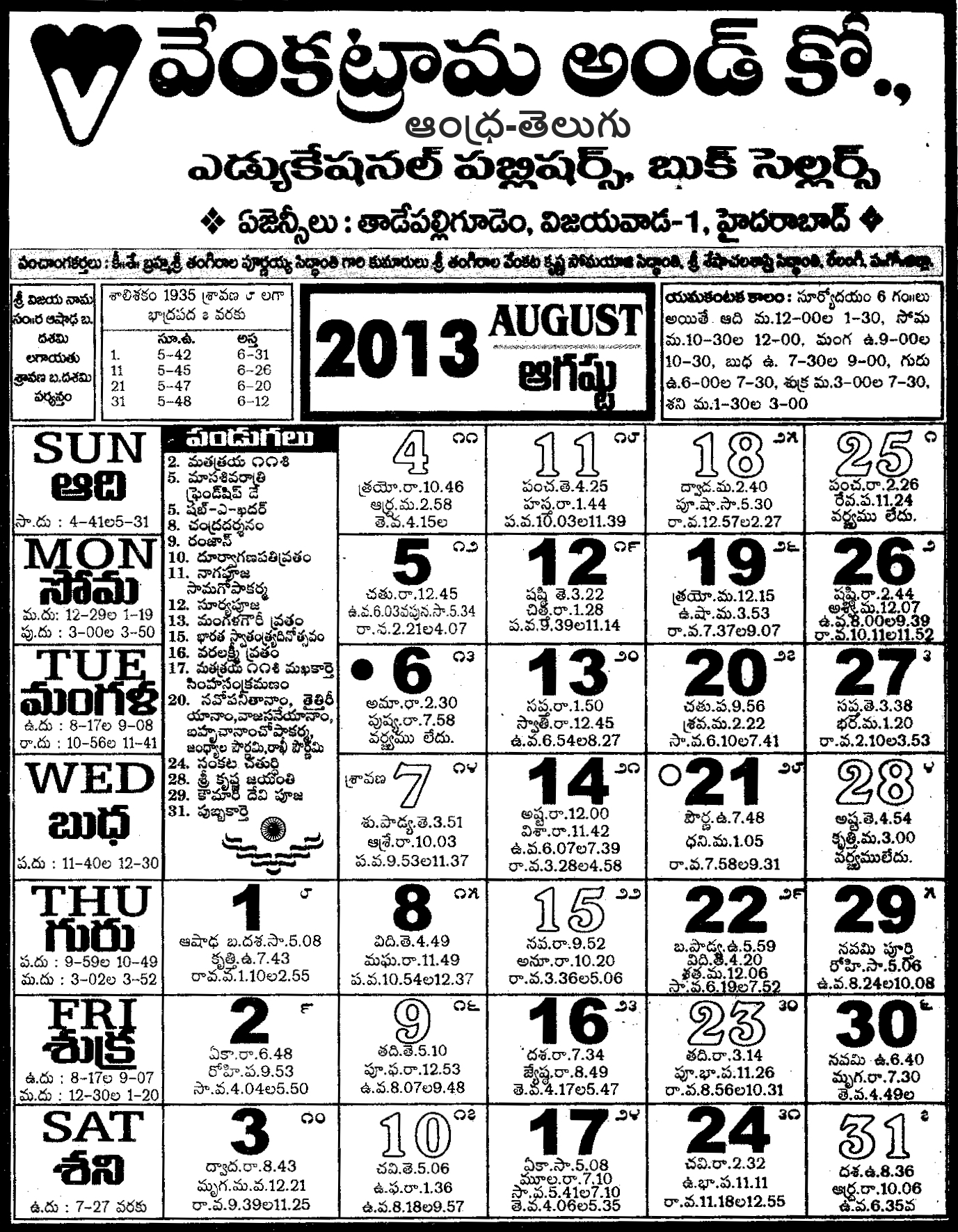 April Venkatrama Co Calendar : August andhra telugu