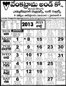 1982 Calendar Telugu.Venkatrama Co Telugu Calendar 2013 Andhra Telugu