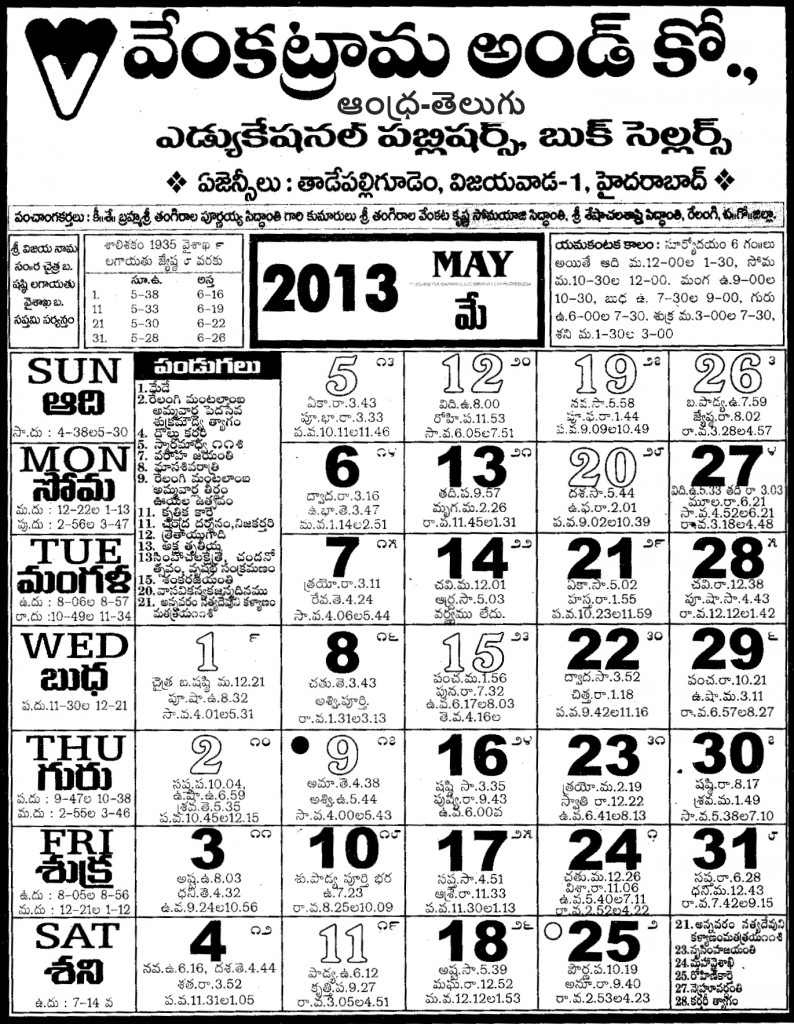 Venkatrama Calendar May : May andhra telugu