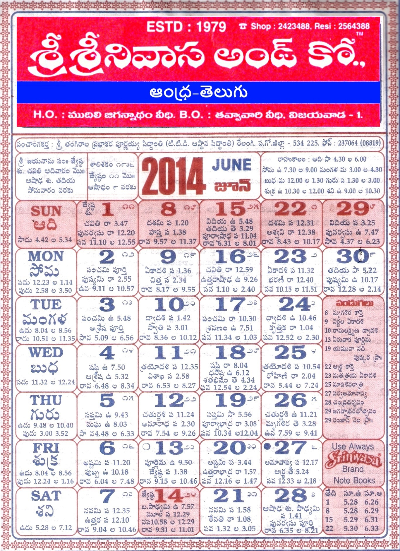 Years panchangam for the world for years