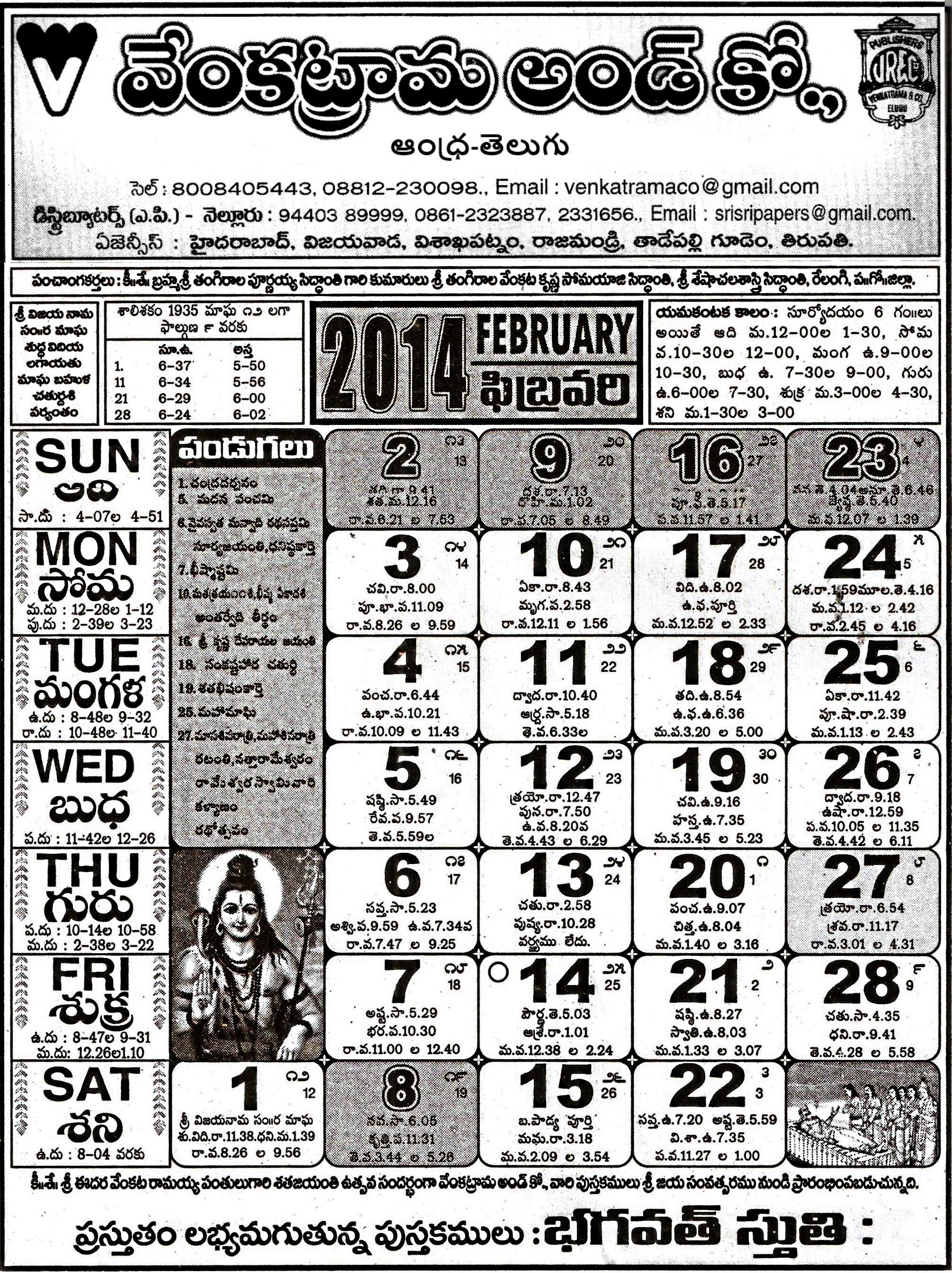 Bangalore Press Calendar 2014 Pdf