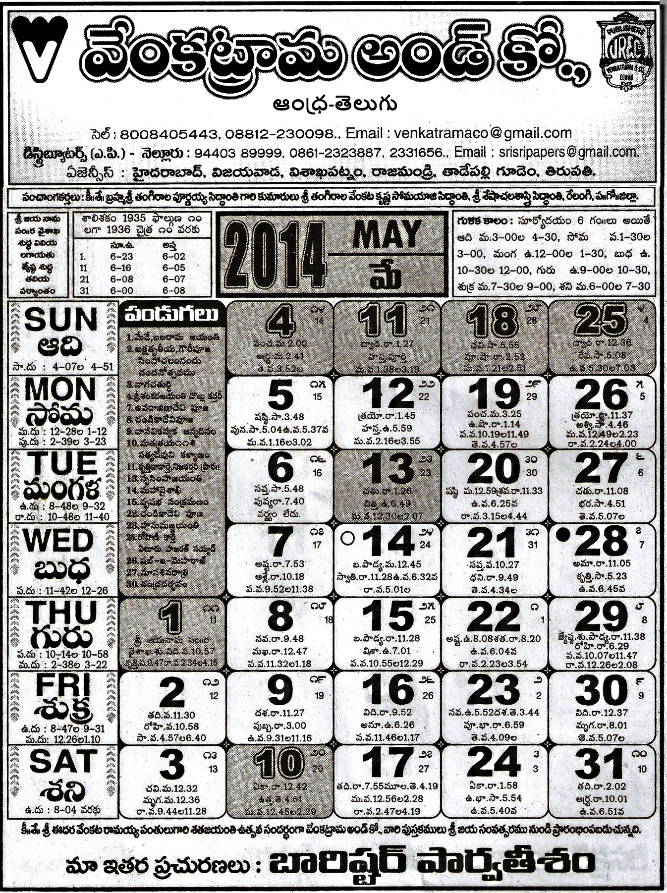 ... and Co Telugu Calendar 2013 calendar for your viewing pleasure