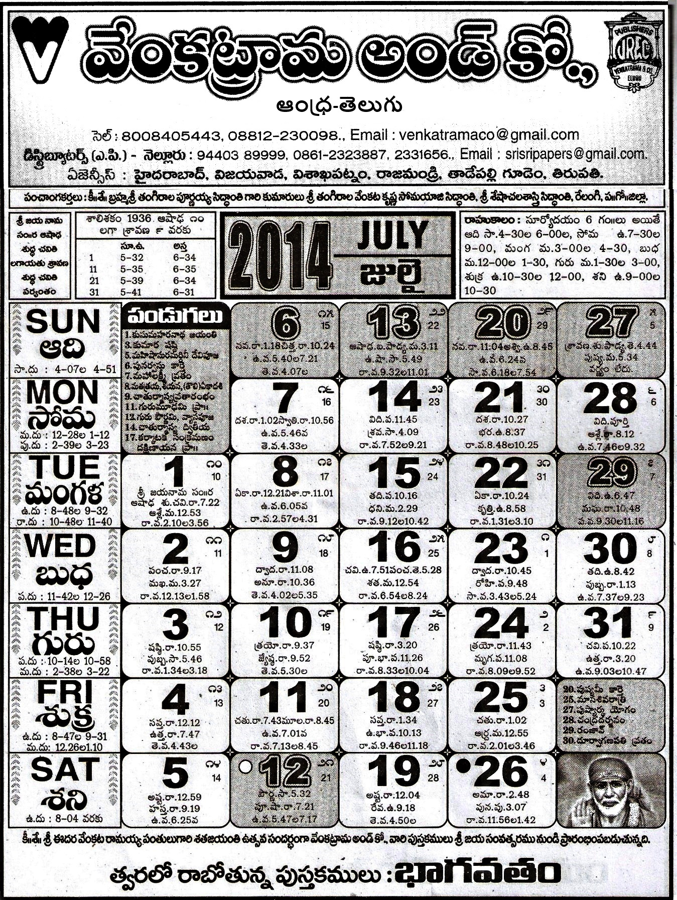 Telugu calendar 2014 august pdf print with festivals & holidays list.