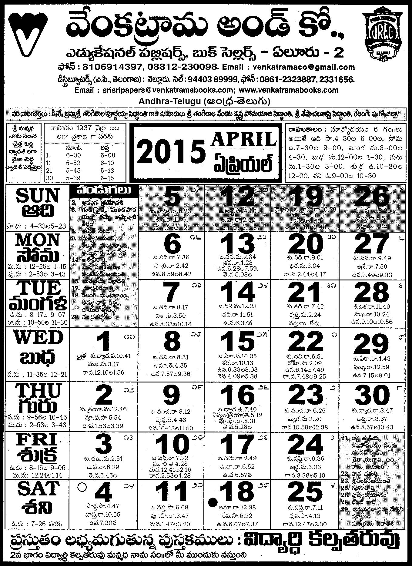 Venkatrama Telugu Calendar 2015