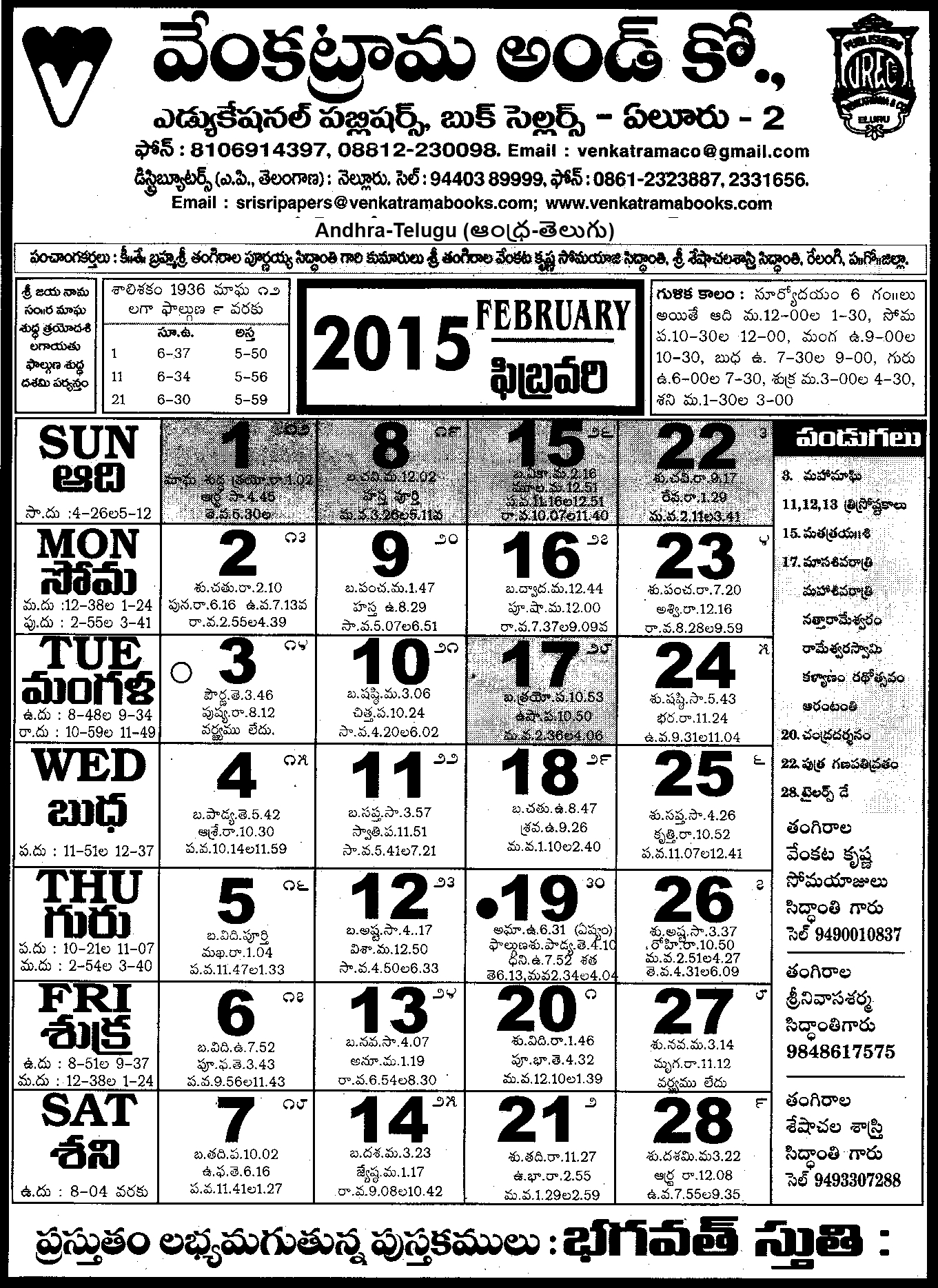 ... with the latest Venkatrama and Co Telugu Calendar 2015 calendar
