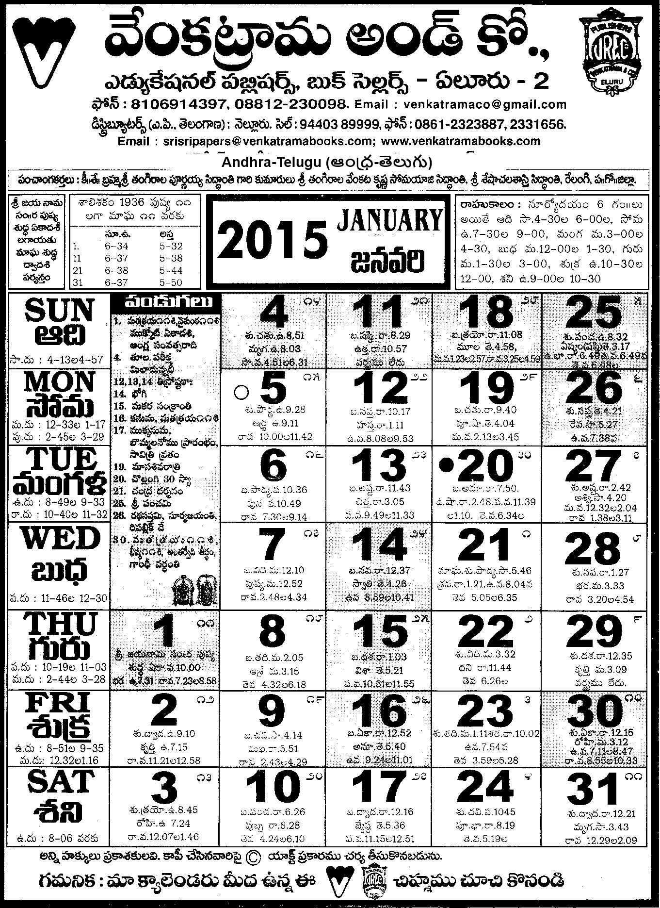 "... Telugu Calendar 2015 January To December/page/2"" – Calendar 2015"