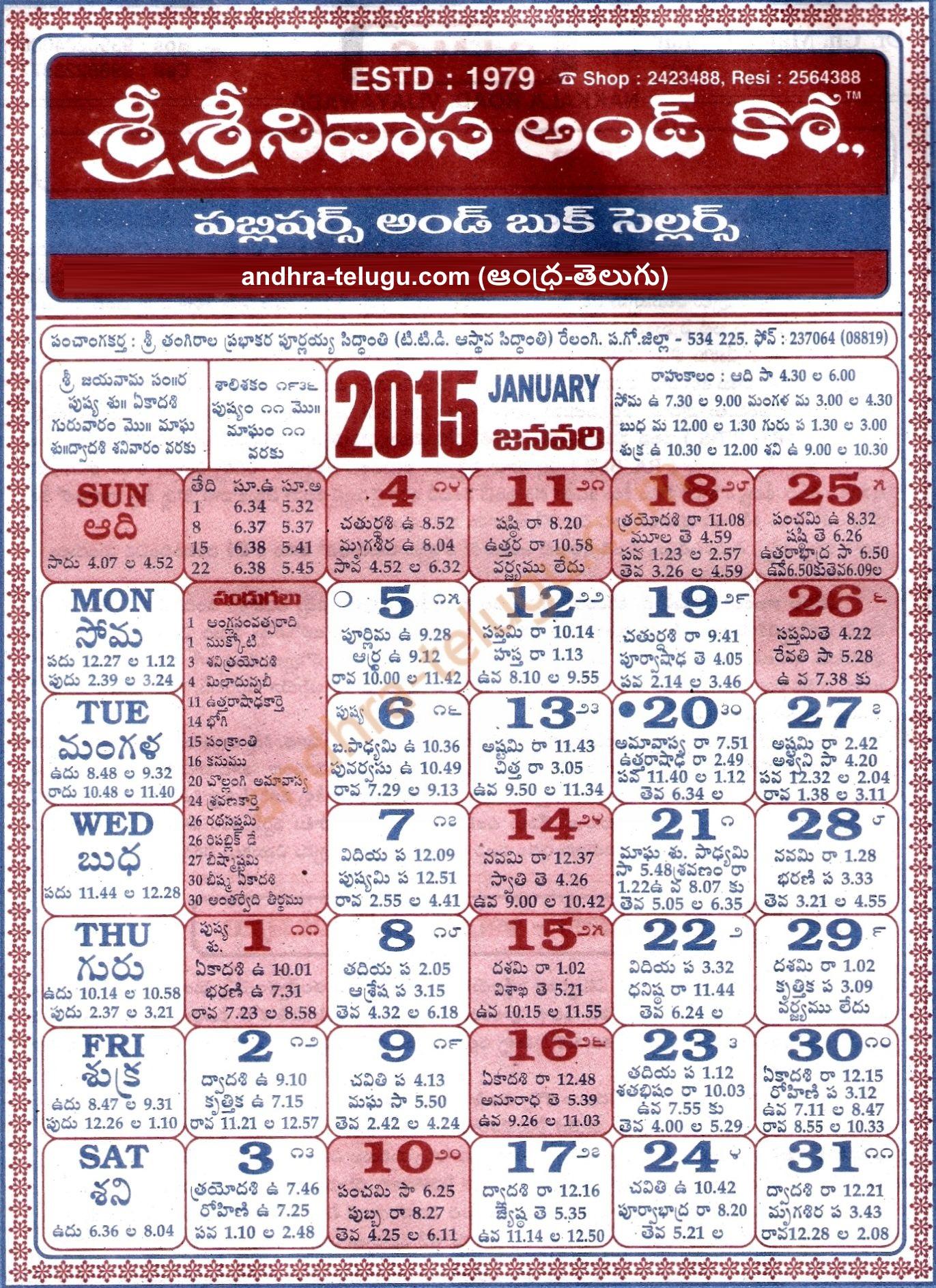 you with the latest Srinivasa and Co Telugu Calendar 2015 calendar ...
