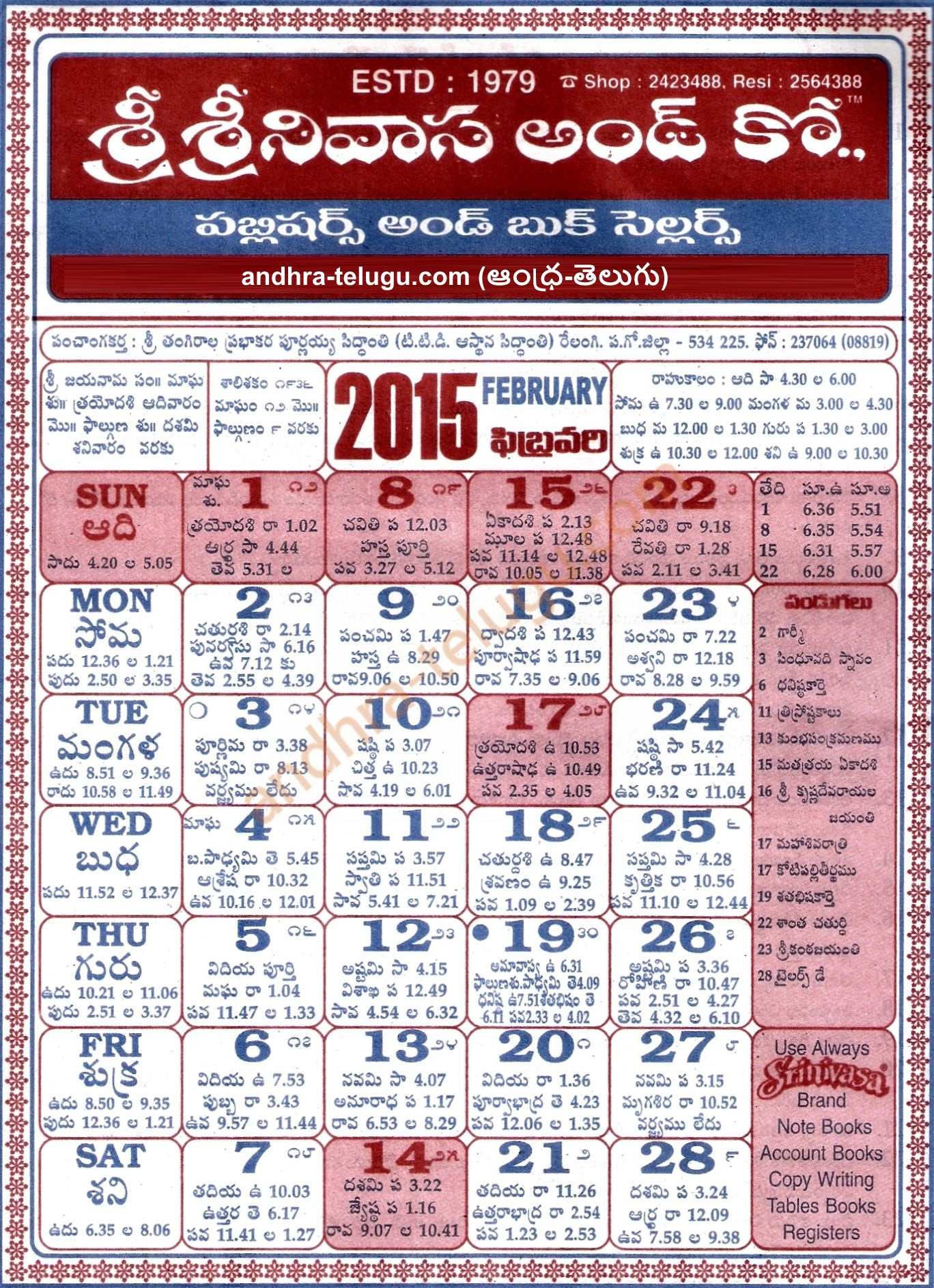 Calendar In Telugu : Srinivasa and co telugu calendar andhra