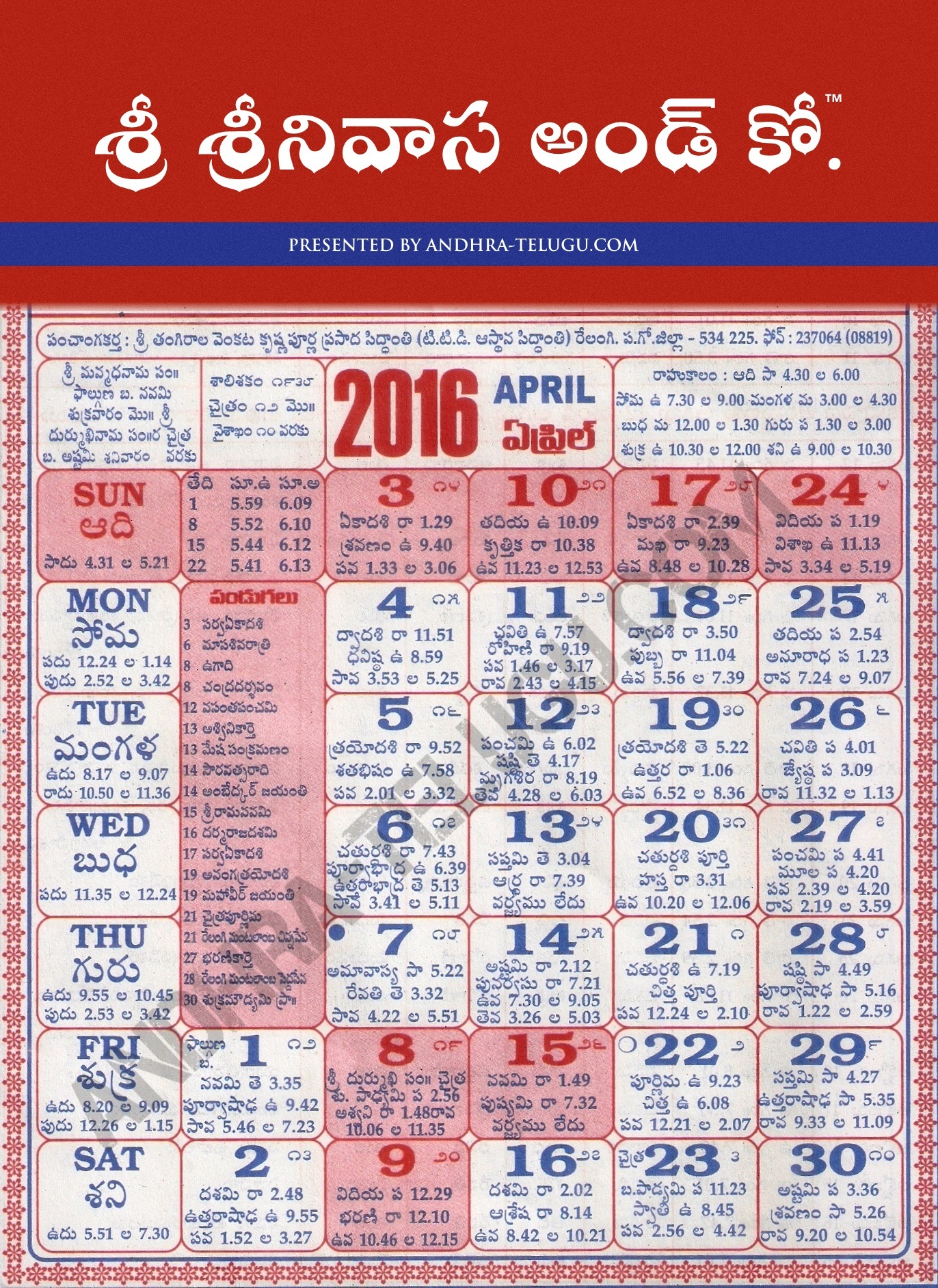 Venkatrama Co 2016 Telugu Calendar | Calendar Template 2016