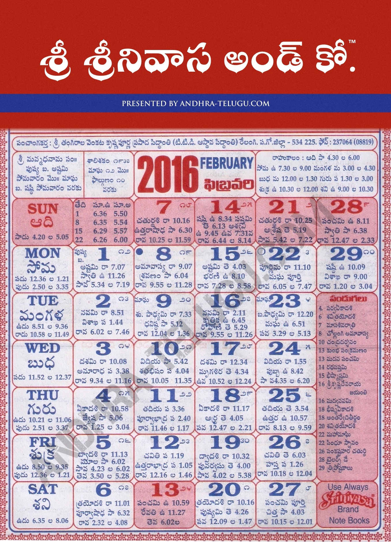 Srinivasa and Co Telugu Calendar 2016 | Andhra-Telugu