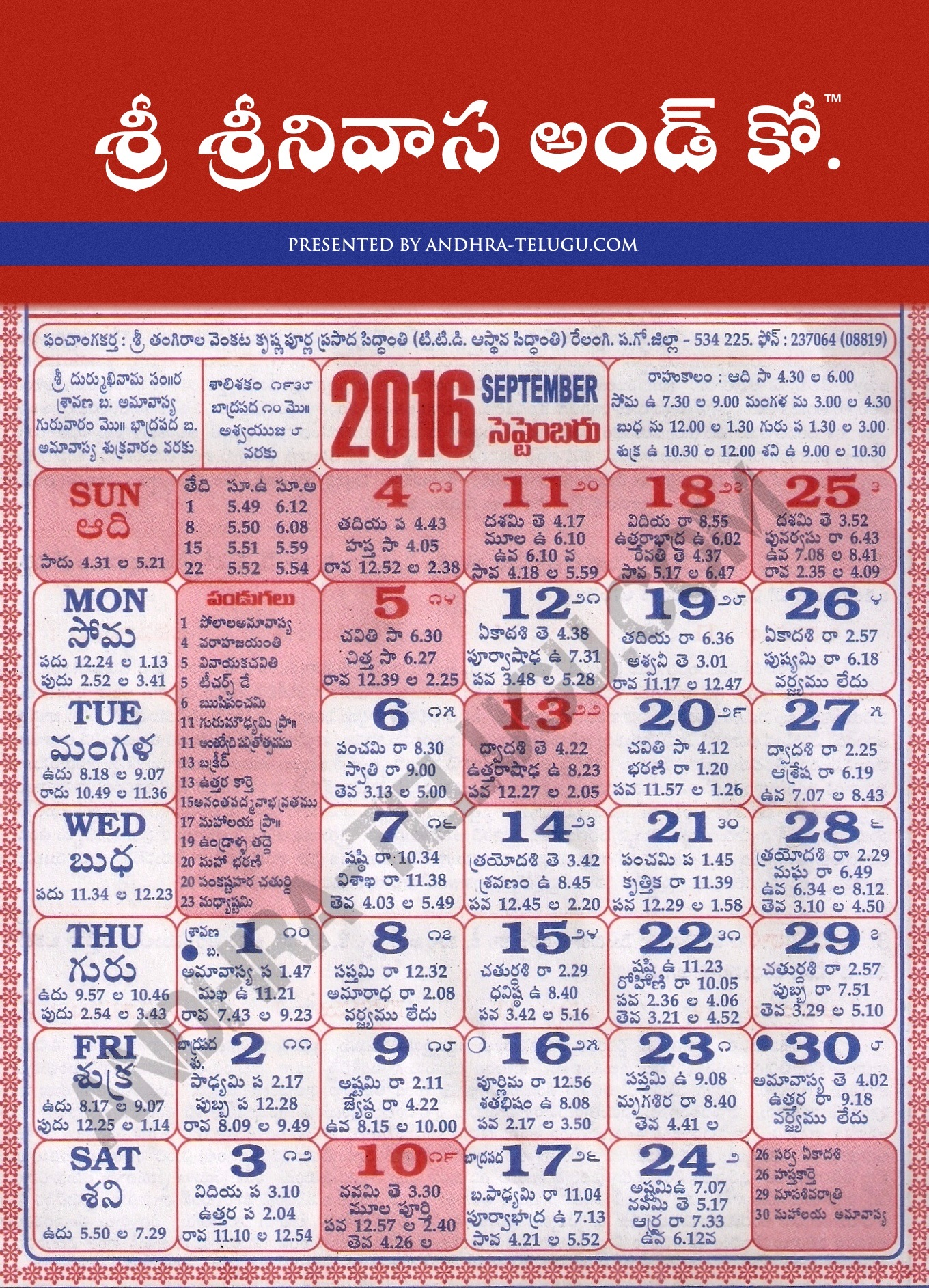 Srinivasa and Co Telugu Calendar 2016 | Andhra-Telugu